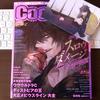 BL雑誌 Cool-B 2021年3月号 Vol.96 感想  患者Sの救済 スロダメ ディストピアの王 贄の町-いろむすび-