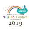 にじいろフェスティバル2019/ 北海道 札幌  北の隠れ魔女ゆうこ