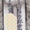 【東京府荏原郡世田谷村】経堂在家