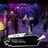 【ペルソナ5S】【ネタバレ】今度こそラスダンに突入!