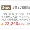 【緊急】ライフカード発行で11250円がすぐに稼げます