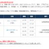 「フラリ銀座/自由な国だから」 発売記念イベント決定