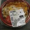 スーパーのカツ丼食べ比べ
