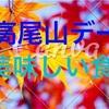 【紅葉!?】秋の高尾山デート
