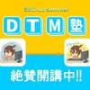 【DTM塾】最終回「集まれ持ち寄れDTMer!楽曲鑑賞会」【2月開講日のお知らせ】
