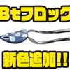 【シマノ】スキッピングさせやすいフロッグ「Btフロッグ 」に新色追加!