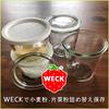 【収納】調味料の収納方法を見直す、WECKで小麦粉保存。