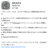 iOS9.0.2配信開始、iOS9.0とiOS8.4.1の署名停止
