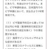 アメリカ再入国許可証 東京のアメリカ大使館のサイトでレシート番号を確認