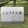 【上三川町】しらさぎ公園に行ってきた