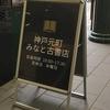 神戸元町みなと古書店