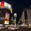 北海道札幌!GoToトラベル除外11月26日以降から約2週間程度!除外いつから、いつまで?