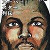 ライガー談で読みたい新『スーパースター列伝』