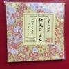 アルゼンチンで日本の千代紙を購入!