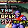奇跡の続き THE  SUPER SPY
