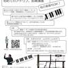 鍵盤ハーモニカ(通称ケンハモ、ピアニカ)、ここがイイ