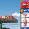 車のタイヤをアマゾンで買って→ガソリンスタンドの宇佐美で交換したらスムーズで安かった!