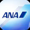 「ANAマイレージクラブ」アプリがいつの間にやら超便利になってる件