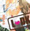 漫画【L・DK 6巻】24話ネタバレ無料