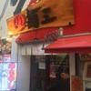 【神戸・元町】元町駅付近の美味しい徳島ラーメンならこれ!ラーメン屋【麺王】についてご紹介!