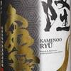 神奈川県の酒を呑んでみるかな・・・川西屋酒造店の「隆 亀の尾」
