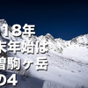 2018年 年末年始は木曽駒ヶ岳  その4