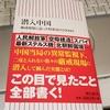 (中国政府)役人同士が無断で外食するのを禁ずる・・反腐敗キャンペーン
