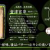 【木曜日の季節物】會津宮泉 純米にごり 【FUKA🍶YO-I】