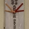 今年も初詣は湯島天満宮と神田明神
