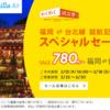 【福岡⇔台北】バニラエア就航記念で片道780円~!博多ラーメンより安かっじゃなか!?編集長記は美人CAさんにまつわるアホ話