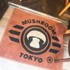 マッシュルーム東京🍄