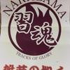 習志野高校マニアには堪らない場所が地元にあった!もう、そりゃ、興奮マックスでした(笑)