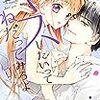2月13日【新刊漫画】キスしたいってねだってみろよ3巻・王子が私をあきらめない5巻・きみはかわいい女の子9巻・お待たせしました初恋です1巻【kindle電子書籍】