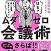 横田伊佐男さんの著作と東京03のコント番組について