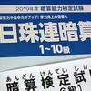 第79回日珠連暗算検定成績発表!