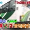 土曜スペシャル ローカル路線バス乗り継ぎの旅特別編 またまた大阪ではリアルタイムでみれない件