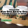 2020◆スタバのeTicketをモバイルオーダーで使う方法 『Buy One Share One』編 / Starbucks Coffee @全国