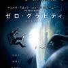 SF映画歴代トップ50