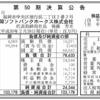 福岡ソフトバンクホークス株式会社 第50期決算公告