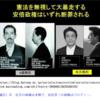 満洲国,なかにし礼,日本国憲法,安倍晋三など(続・1)