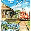 書籍【トモシビ】銚子電鉄に導かれるキセキ。〜銚子ってこんなとこです~