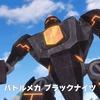 レゴ ネックスナイツ テレビアニメ 第8話「謎のバトルメカ!ブラックナイツ」のあらすじチェック。