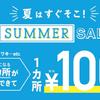 【ミュゼ100円均一・セール】夏・直前の脱毛セール!