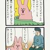 スキウサギ「栗4」