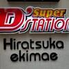 Dステーション平塚駅前店に行ってきました