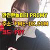 프로미먹튀 없는 안전놀이터 pme-dk.com 코드:poy