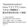 ModuleNotFoundError PythonでライブラリImportできない問題解決! 解決手順を例を用いて解説