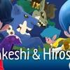 「ゲームの良さ」をストレートに語る暖かな1本!『タケシとヒロシ』レビュー!【Switch/iOS】