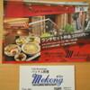 ベトナム料理 メコンさん