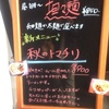 秋のトマチリ@ようか(小千谷市)